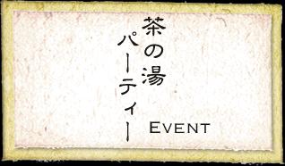 茶の湯パーティ Event
