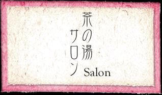 茶の湯サロン Salon
