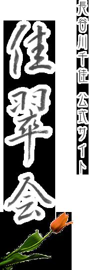 長谷川千佳公式サイト 佳翠会